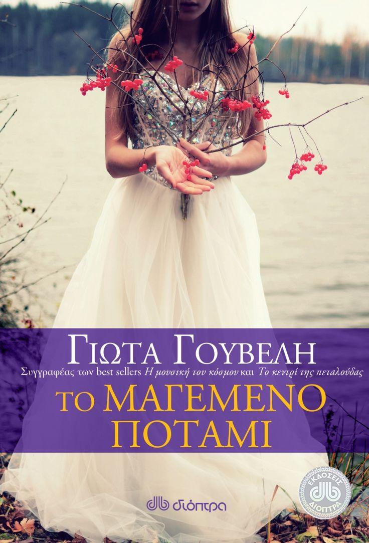 Η ιστορία μιας γοητευτικής νεαρής Ισπανίδας που θα παγιδευτεί σ' ένα ανίερο ερωτικό τρίγωνο ανάμεσα στην αγάπη και στο πάθος, ανατρέποντας όλα όσα ξέραμε για τη ζωή, την ηθική και την ανθρώπινη δικαιοσύνη. http://www.dioptra.gr/Vivlio/349/712/To-magemeno-potami/