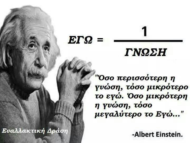 Einstein   Έτσι απλά