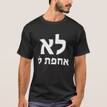 I Don't Care In Hebrew Language  'Lo Ihpat Li' T-Shirt - click/tap to personalize and buy
