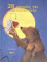 28 ιστορίες για καληνύχτα