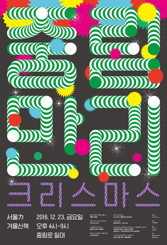 http://kimbohuy.com/Winter-Festival-SeoulStation-Jungrim-Manri-Christmas