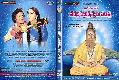 Srimadvirat Veerabrahmendra Swami Charitra Telugu Movie Online - N. T. Rama Rao, Nandamuri Balakrishna, Allu Ramalingaiah, Madan Mohan, Mukkamala, Kanchana and Chalapathi Rao. Directed by N. T. Rama Rao. Music by Susarla Dakshinamurthi. 1984 [U] ENGLISH SUBTITLE
