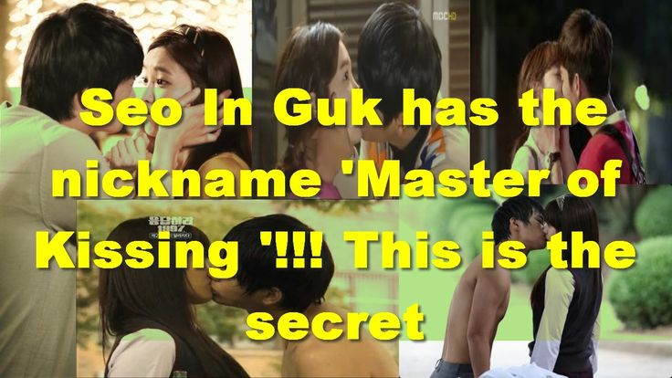 Seo In Guk has the nickname 'Master of Kissing '!!! This is the secret