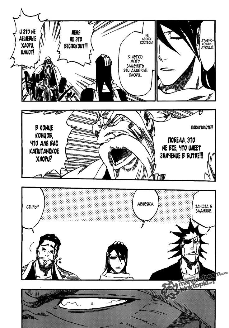 Чтение манги Блич 48 - 423 Прощание мечей - самые свежие переводы. Read manga online! - ReadManga.me