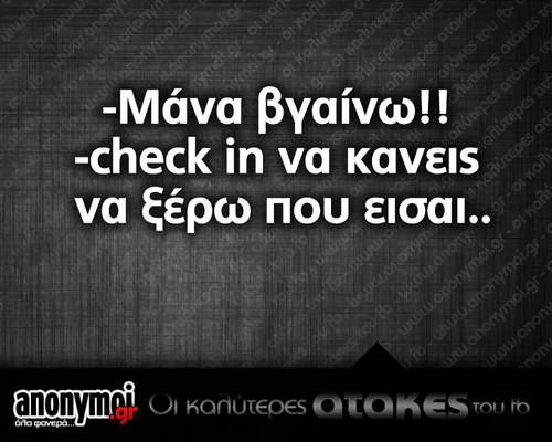 fake check in δεν γίνεται ?