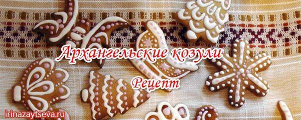 Козули. Необыкновенные архангельские новогодние пряники   Блог Ирины Зайцевой