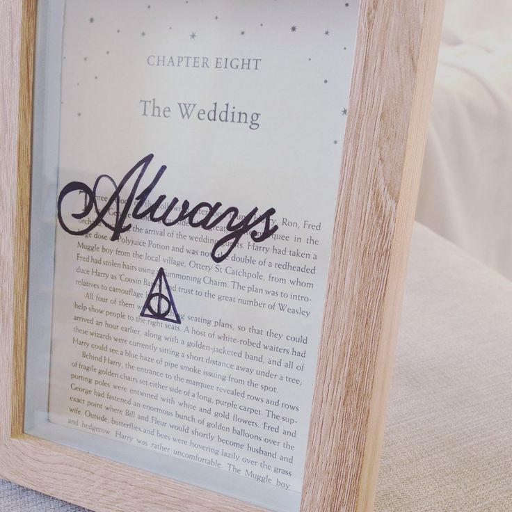 New To My Etsy Harry Potter Framed The Wedding Chapter