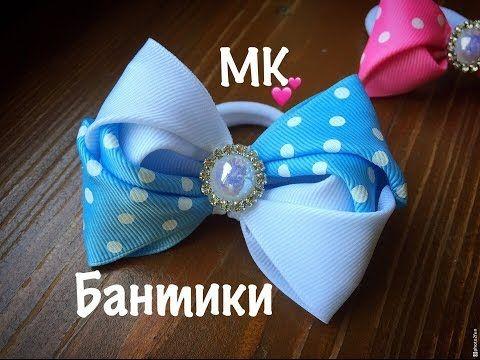 Банты из репсовых лент МК Алена Хорошилова - YouTube