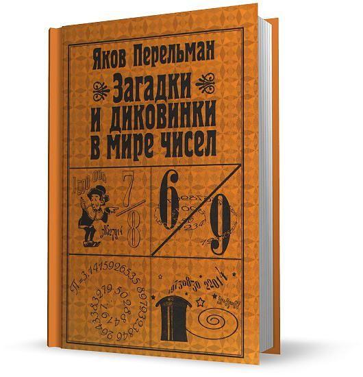 Перельман Яков - Загадки и диковинки в мире чисел [2008] rtf, fb2