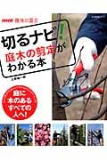 切るナビ! 庭木の剪定がわかる本【楽天ブックス】