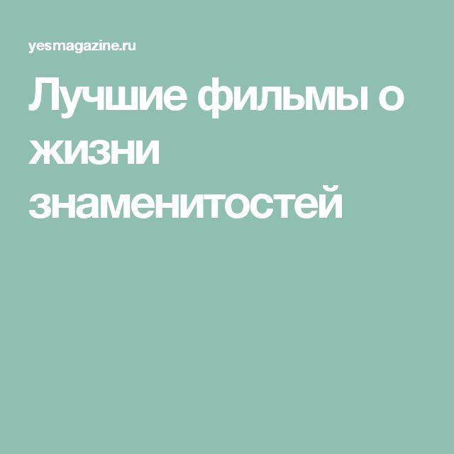 Лучшие фильмы о жизни знаменитостей