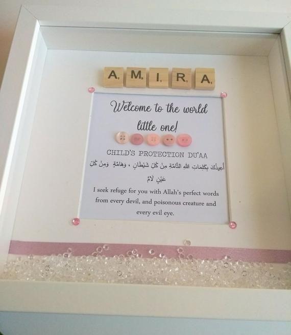 Personalised Baby Girl Frame Islamic Baby Frame Islamic Baby Gift New Baby Gift Muslim Personalized Baby Girl New Baby Products Personalized Wedding Frames