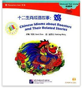 Китайские Идиомы О Петухов и Их Родственные Рассказы