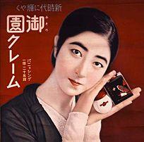 御園クレームポスター/昭和7年