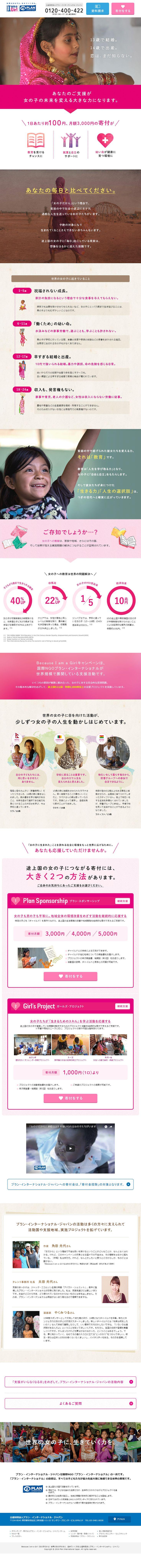 Because I am a Girlキャンペーン WEBデザイナーさん必見!ランディングページのデザイン参考に(かわいい系)