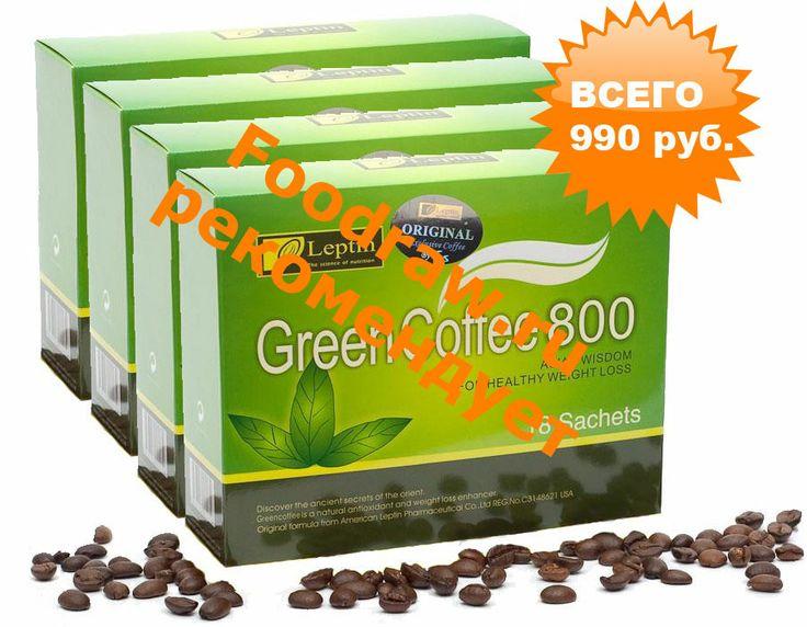 Сколько стоит зеленый кофе с имбирем в разных странах