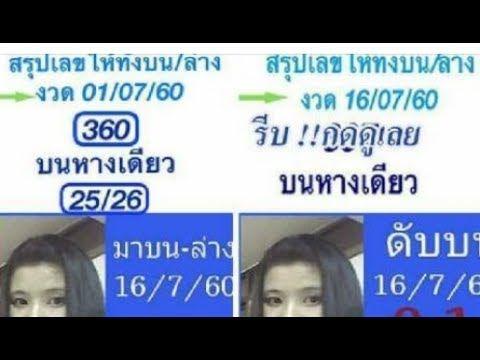 Thai lottery tips 16/7/60, Part 215 - http://LIFEWAYSVILLAGE.COM/lottery-lotto/thai-lottery-tips-16760-part-215/