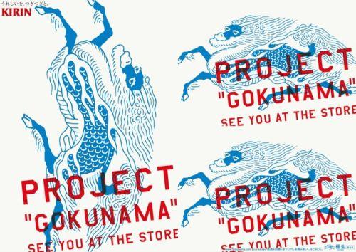 Japanese Poster: Kirin Gokunama. Kashiwa Sato, Tomomi Maeda, Kenjiro Sano. 2005