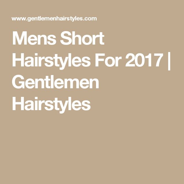 Mens Short Hairstyles For 2017 | Gentlemen Hairstyles