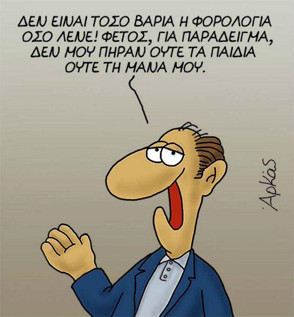 Ingossip | Ο Αρκάς εξηγεί πόσο βαριά είναι η φορολογία φέτος [εικόνα] | Ingossip.gr