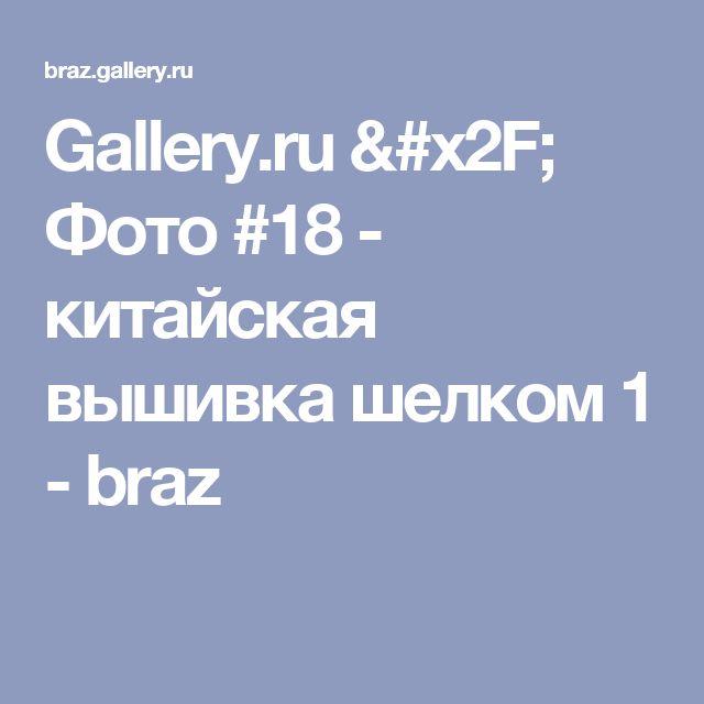 Gallery.ru / Фото #18 - китайская вышивка шелком 1 - braz