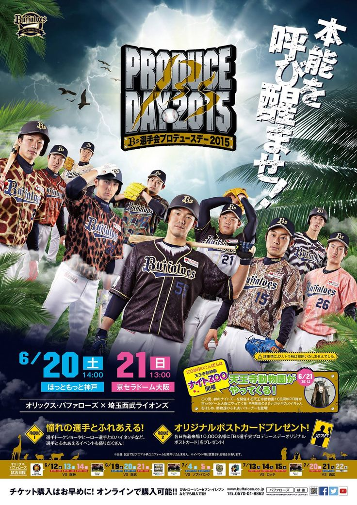 『Bs選手会プロデュースデー』のポスターできました♪ #bs2015 #プロ野球 #パリーグ #ORIX #Bs選手会プロデュースデー
