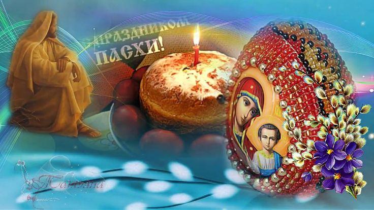 С праздником Пасхи Красивое поздравление Музыкальная открытка