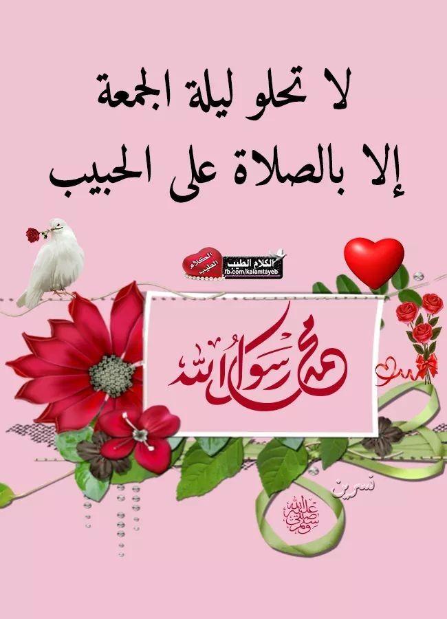 اللهم صلي على الحبيب المصطفى Poster Movie Posters Art