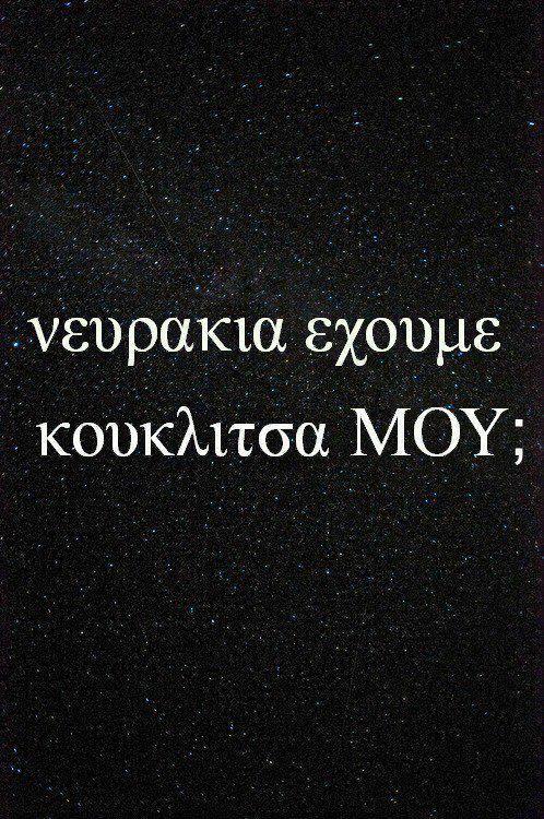 #Χα!  Αυτό είναι για μενα_ πάντα θα έχω νευρα _!! J#