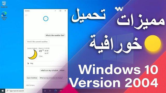 تحميل وتثبيت ويندوز 10 تحديث مايو 2020 إصدار 2004 نواة 32 64 بت بالغات الثلاث Download Windows 10 Version 2004 Windows 10 Windows Map