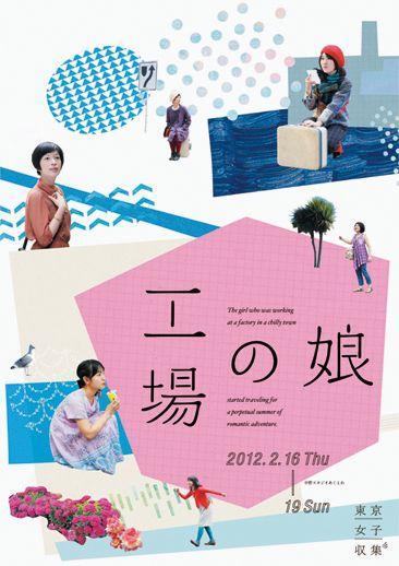 東京女子収集『工場の娘』 | daily coton