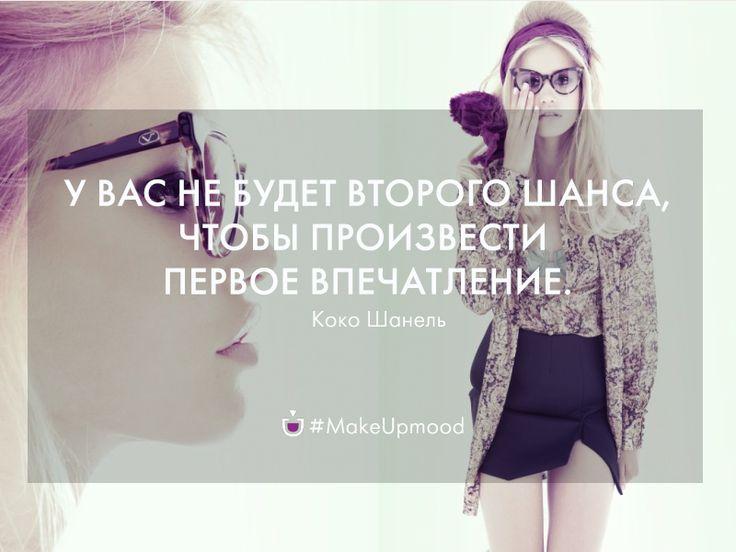 #quote #цитаты #makeupmood