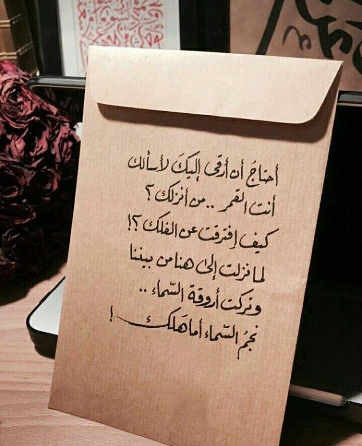 Notitle Romanticgiftsbasket Romanticgiftscandy Romanticgiftschristmas Romanticgiftsf Simple Love Quotes Love Quotes Wallpaper Beautiful Arabic Words