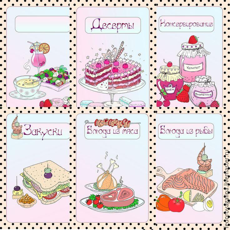 Шаблоны кулинарных картинок
