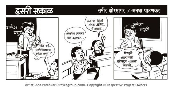 Comic strips project for a Indian regional newspaper