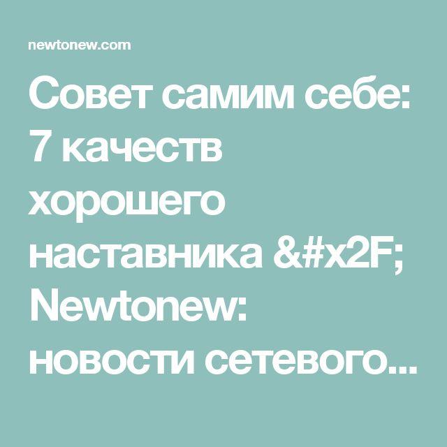 Совет самим себе: 7 качеств хорошего наставника / Newtonew: новости сетевого образования