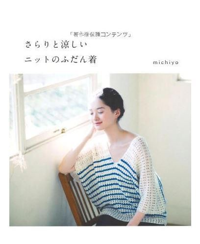 A lcool knit Daily wears by Michiyo  japanese knitting book