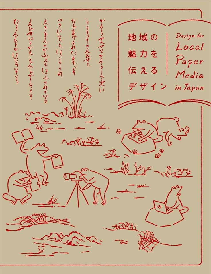 Japanese Book Cover: Design for Local Paper Media in Japan. Ken Okamoto / Yu Nagaba. 2014