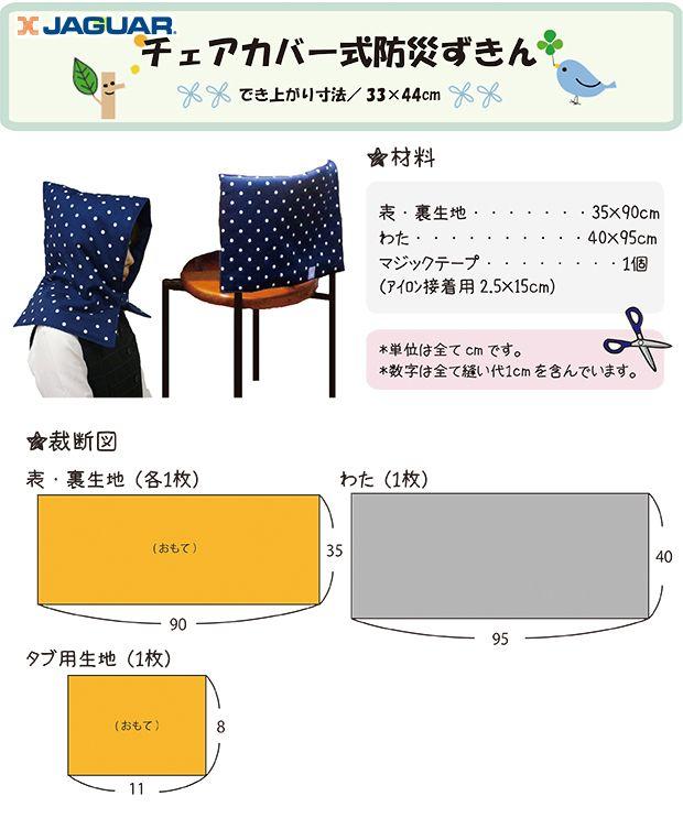 防災ずきん(チェアカバー式)のレシピです。画像をクリックするとジャガーミシン公式HPからレシピをダウンロードできます◎ Recipe for sheltering hood (Chair cover type). Click image to download a recipe from Jaguar official page. #firepreventionhood #hood #chaircover #handmade #手づくり #ジャガーミシン #防災ずきん #通園グッズ #チェアカバー