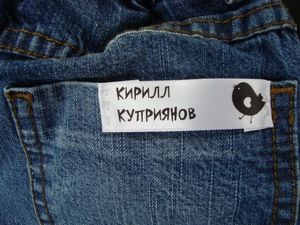 Подписать одежду у «Метки-Этикетки».