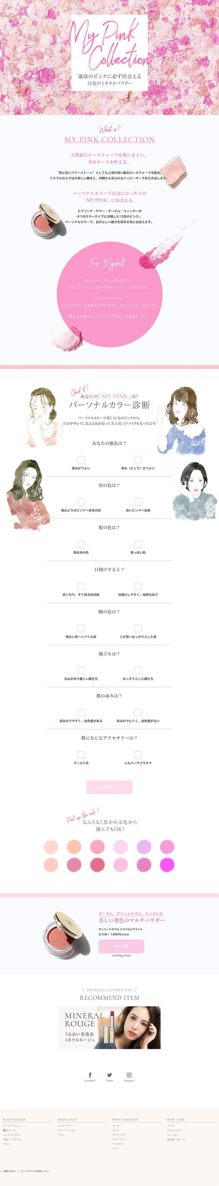 ヤーマン株式会社様の My Pink Collection のランディングページ Lp かわいい系 コスメ 化粧品 コンタクトレンズ Lp ランディングページ ランペ My Pink Collection ウェブバナーのデザイン Lp デザイン ウェブデザイン