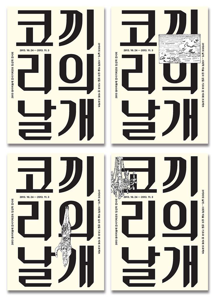 심플 라이프, 그래픽 디자이너 신덕호