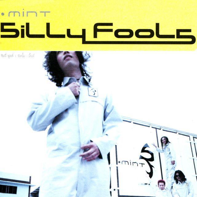 ฉ นกำล งฟ งเพลง ฟ งด ง ายง าย ของ Silly Fools มาฟ งเพลงก นให สน กส ดๆ บน Joox เพลง