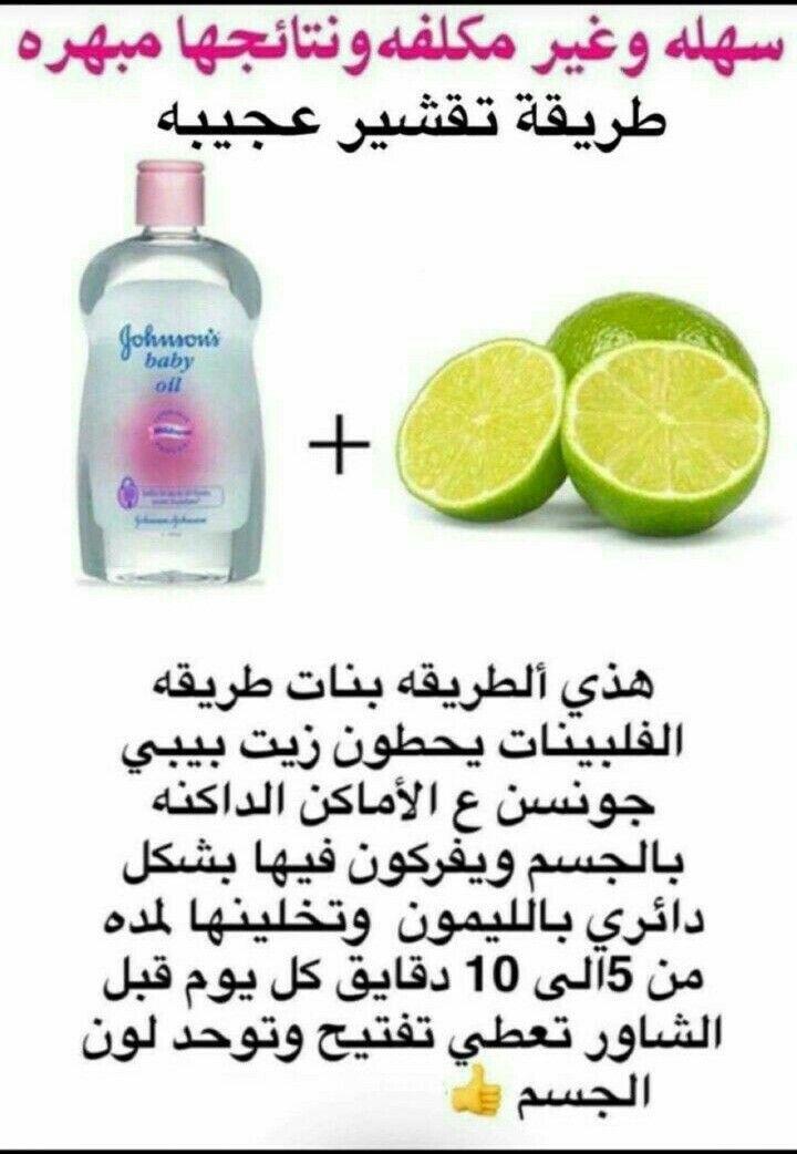 Pin By Badria Al On وصفات للوجه والجسم Skin Treatments Face Skin Care Beauty Skin Care Routine