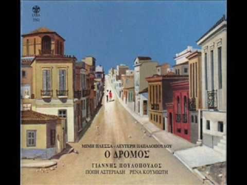 """ΠΟΥΛΟΠΟΥΛΟΣ POULOPOULOS """" Η ΜΥΡΣΙΝΗ ΒΑΖΕΙ Τ' ΑΣΠΡΑ """" 1969 - YouTube"""