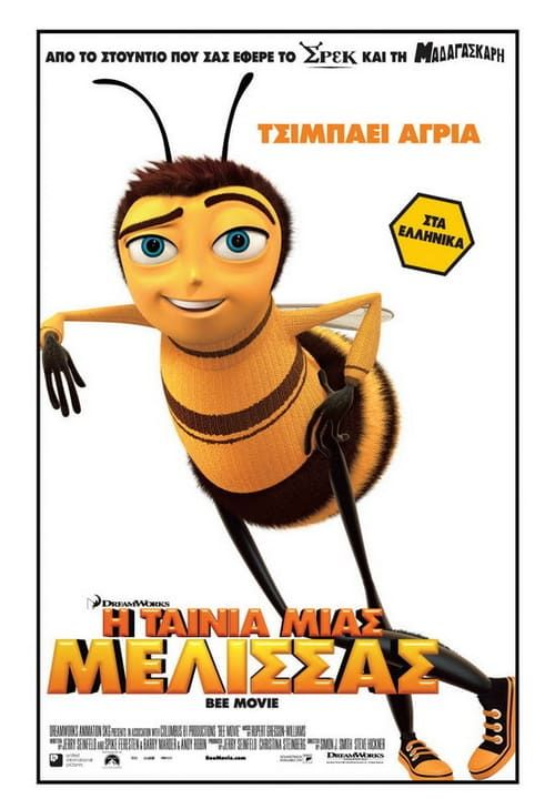 Bee Movie Full Movie Streaming Online in HD-720p Video Quality