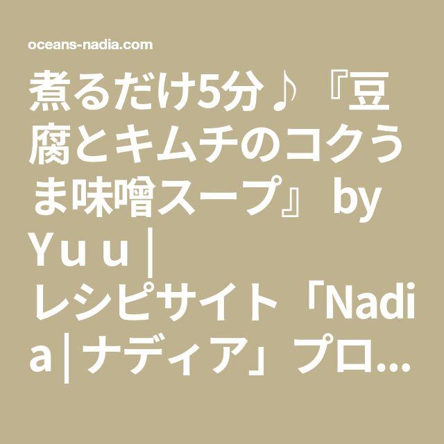 煮るだけ5分♪『豆腐とキムチのコクうま味噌スープ』 by Yuu   レシピサイト「Nadia   ナディア」プロの料理を無料で検索