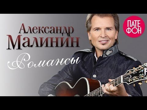 Александр Малинин - Романсы (Full album) - YouTube