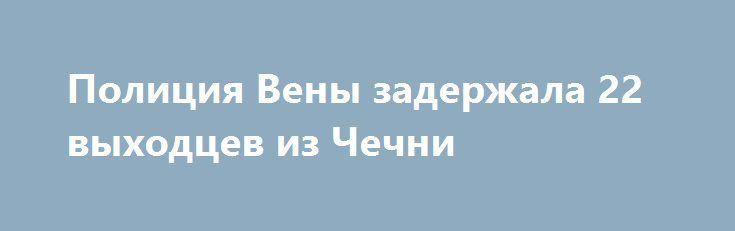 Полиция Вены задержала 22 выходцев из Чечни http://kleinburd.ru/news/policiya-veny-zaderzhala-22-vyxodcev-iz-chechni/  Полиция Австрии задержала 22 выходцев из Чечни по подозрению в терроризме, передает ТАСС. Операция по задержанию проводилась накануне вечером на Дунайском острове. Согласно данным полиции, у задержанных изъяты автомат, пистолет и большое количество боеприпасов. Как уточняют местные СМИ, сигнал в правоохранительные органы поступил примерно в 20:45 по местному времени. Под…