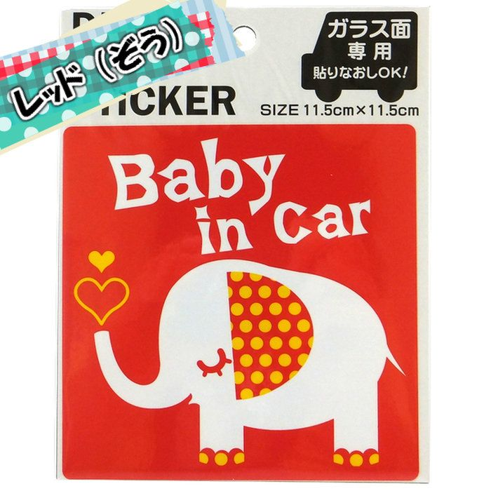 楽天市場 ドライブサインステッカー Baby アニマル 角 Baby In Car 赤ちゃん 車用ステッカー セーフティーサイン ゆうパケット メール便 対応 1通48枚までok 日本製 100円 ベビーグッズ 楽天市場店 車用ステッカー ステッカー 赤ちゃん 車